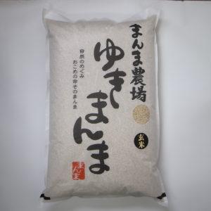 ゆきまんま玄米